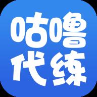 咕噜代练appv3.0.1 最新版
