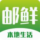 邮鲜购v1.1.1 手机版