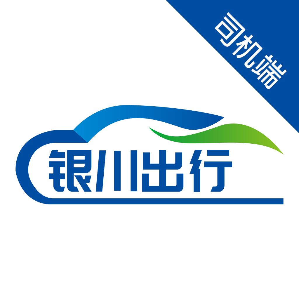 银川出行司机appv1.0.0 官方版