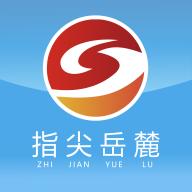 指尖岳麓appv1.0.0 最新版