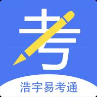 浩宇易考通app苹果下载v1.2.6 最新版