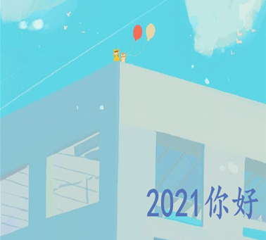 2021适合跨年发的文案抖音大全-云奇网