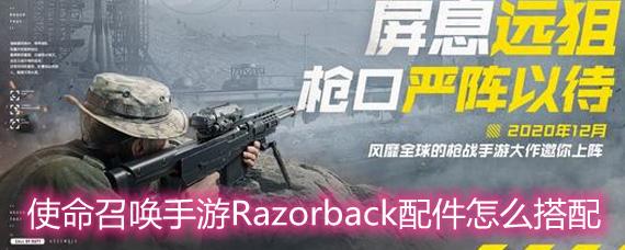 使命召唤手游Razorback配件怎么搭配 Razorback配件搭配