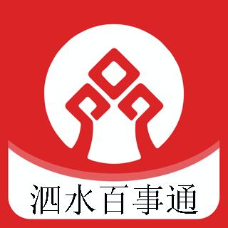 泗水百事通v3.3.2 手机版