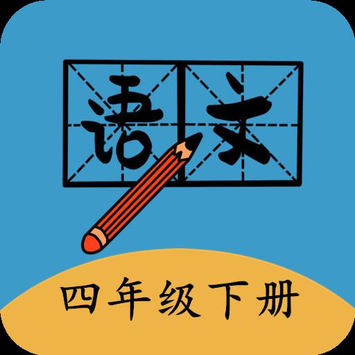 四年级下册语文帮v1.6.6 手机版