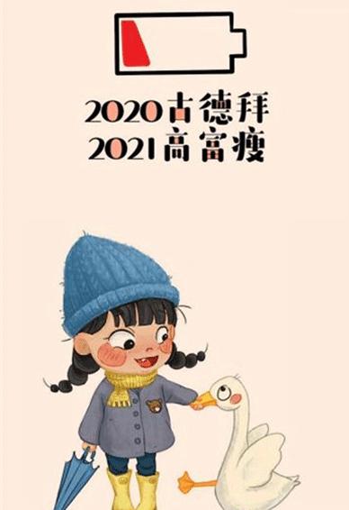 2021你好带字简约手机壁纸 2020再见2021你好壁纸