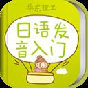 日语发音单词会话v3.5.4 最新版