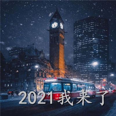 2021我来了空间背景图 2021满怀期待的一年
