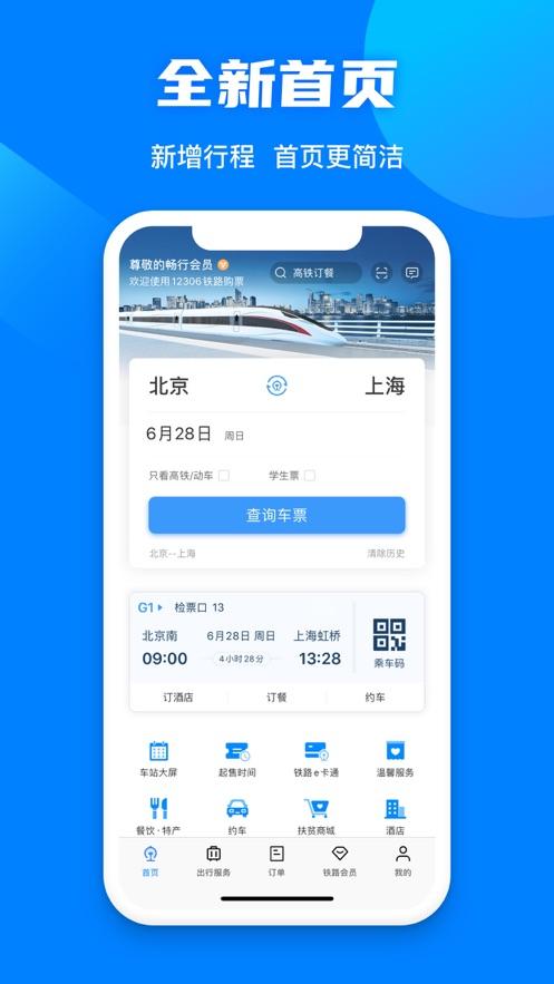 铁路12306苹果版v5.2.0 官方版