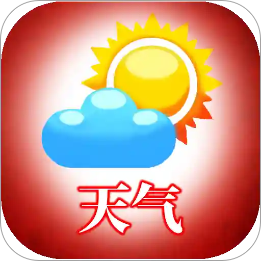 天气v1.0.2 安卓版