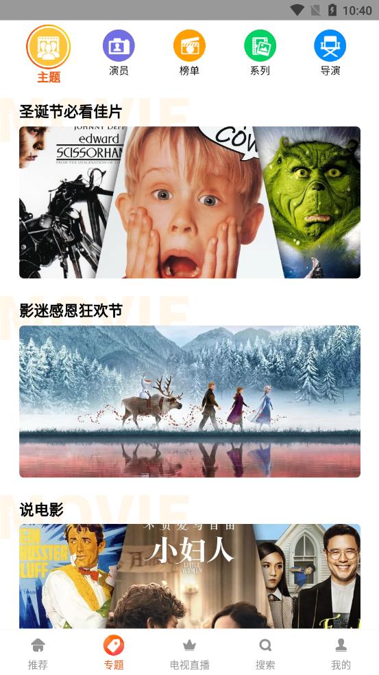 比尼影视v0.0.7 安卓版