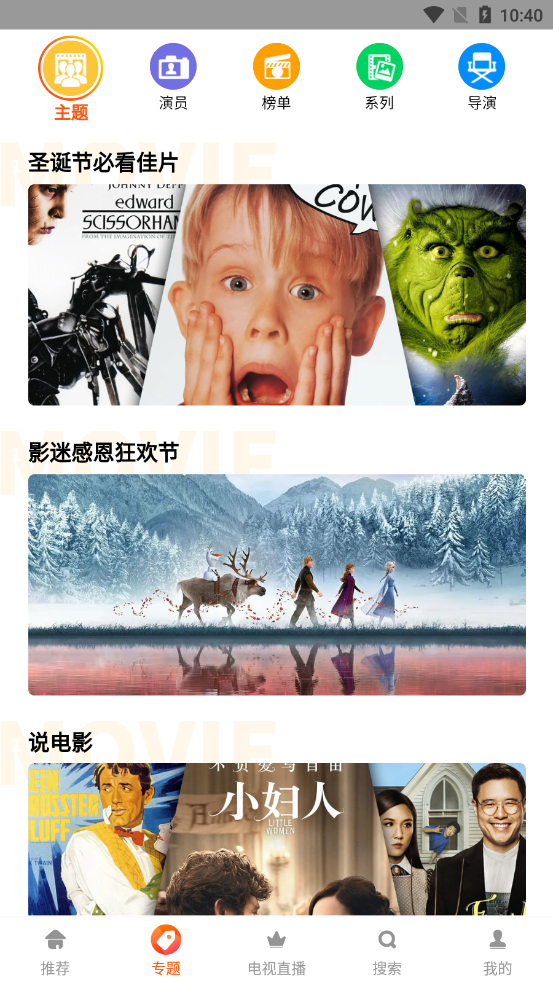 比尼影视破解版v0.0.7 去广告版