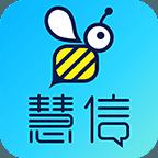 慧信appv10.04 官方版