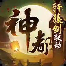 神都夜行录联动版v1.0.37 安卓版
