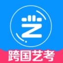 跨国艺考v10.6.2 最新版