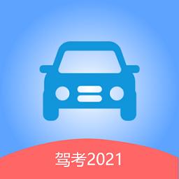 驾考2021v1.0.0 手机版