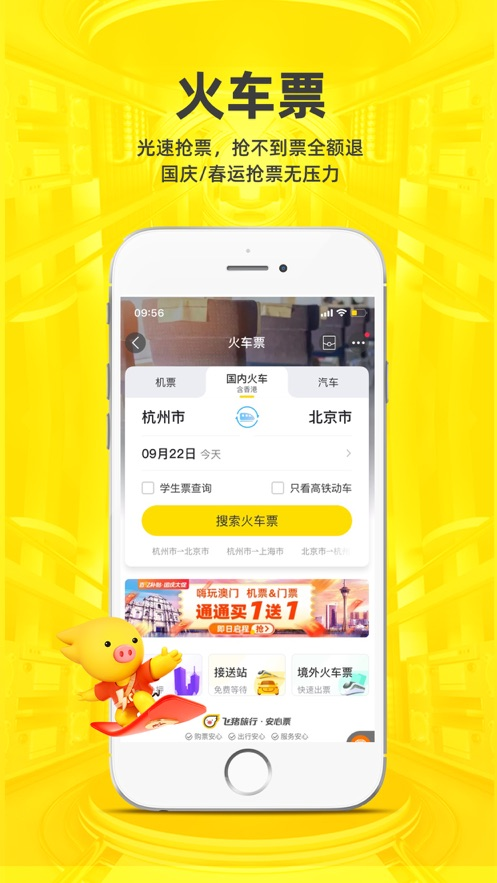 飞猪旅行app苹果版v9.6.7 iPhone/iPad版