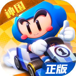 跑跑卡丁车官方竞速版手游v1.9.2 安卓版