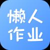 懒人作业答案appv1.3.6 最新版