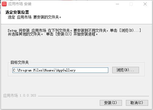 华为应用市场下载官方最新版本v1.0 官方版