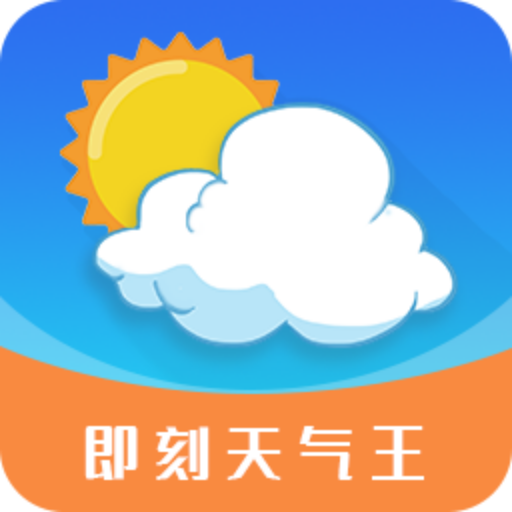 即刻天气王appv2.5.2 手机版