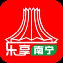 乐享南宁v7.4.1 最新版