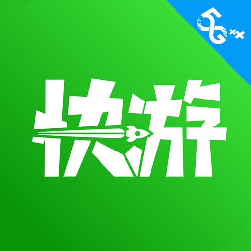 咪咕快游破解版无限时间v2.25.1.2 5G版