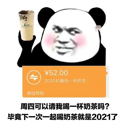 2021最新恶搞跨年高清表情合集 2020最后一杯奶茶的表情大全