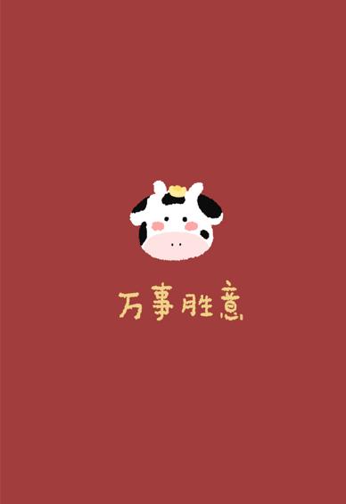2021抖音牛年红火的壁纸 红红火火万事胜意