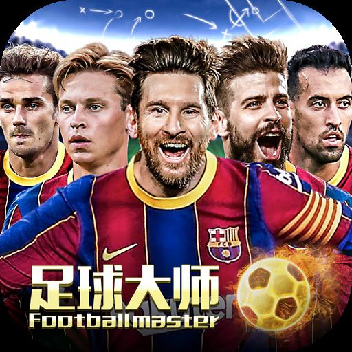 足球大师黄金一代应用宝版v6.7.0 安卓版