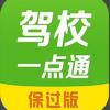 驾校一点通保过版appv1.3.3 手机版