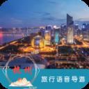 杭州旅行语音导游v6.1.6 最新版