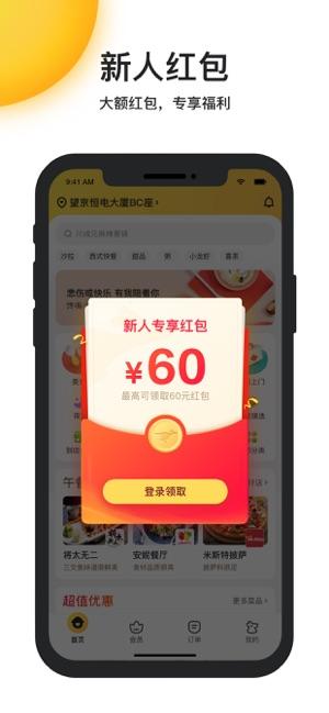 美团外卖IOS版v7.50.0 官方版