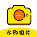 微商水印相片v3.24.1203 免费版