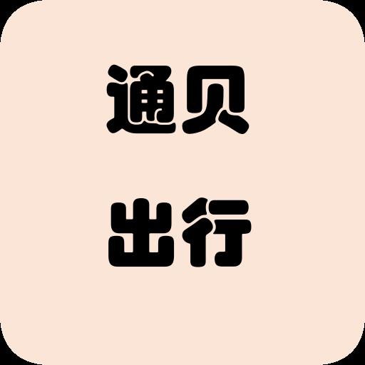 通贝出行(驾考学习)v4.3.0 官方版