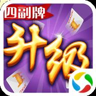 同城游四副牌升级拖拉机v3.8.20201030 安卓版
