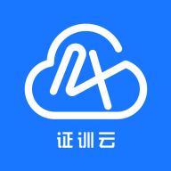 证训云appv1.0.1 最新版