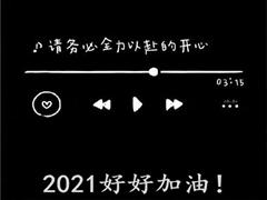 2020最后一天心情感言 迎接2021元旦的说说