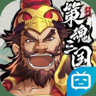 策魂三国B服版v1.35.1 渠道服