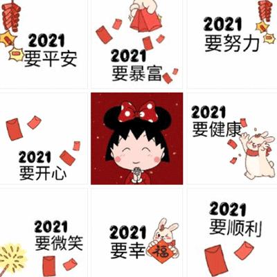 2021零点零零分朋友圈九宫格背景图 2021最新祝福素材