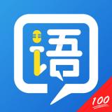 外教口语100v1.1 官方版