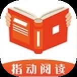 指动阅读appv1.0 正式版