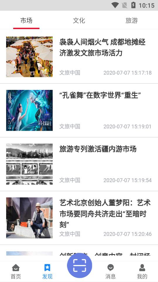 悦行宝(悦通行)v1.0 苹果版