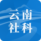 云南社科appv1.15.0 最新版