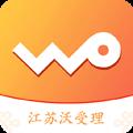 江苏沃受理app苹果版v2.1.03 最新版