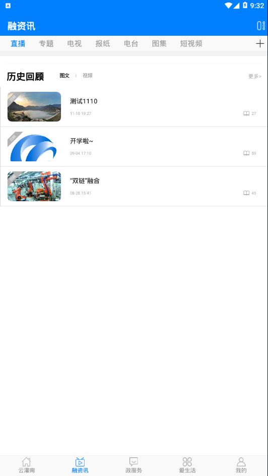 灌南发布iOSv1.0 手机版