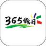 365假日旅游v1.0.4 最新版