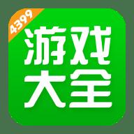 4399游戏盒2021新版v5.8.0.42 官方正版