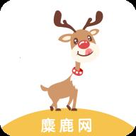 麋鹿网(转发赚钱)v1.0.3 官方版