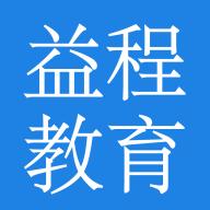 益程教育(考试刷题)v1.1.1 官方版